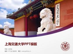 上海交通大学PPT模板下载