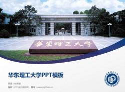 华东理工大学PPT模板下载