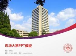 东华大学PPT模板下载