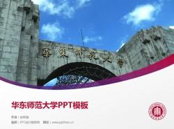 华东师范大学PPT模板下载