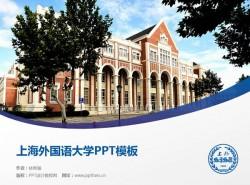 上海外国语大学PPT模板下载