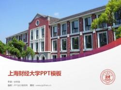 上海财经大学PPT模板下载