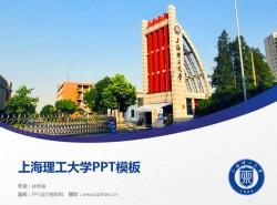 上海理工大学PPT模板下载