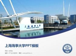 上海海事大学PPT模板下载