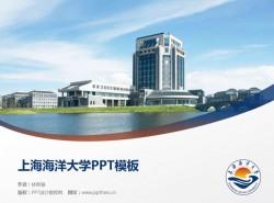 上海海洋大学PPT模板下载
