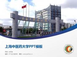 上海中医药大学PPT模板下载