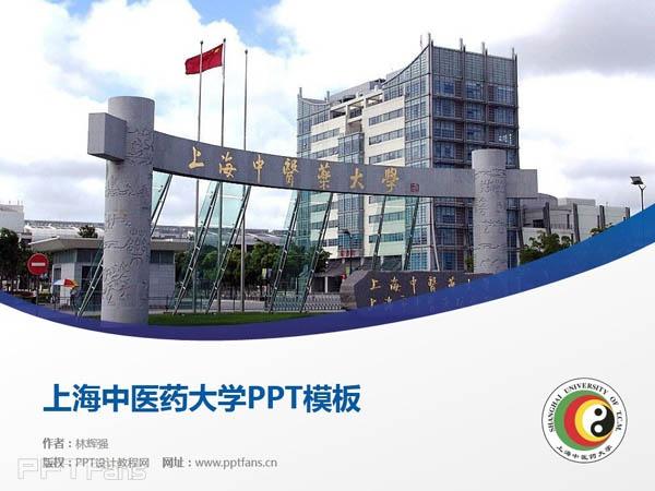 上海中医药大学PPT模板下载_幻灯片预览图1