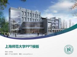 上海师范大学PPT模板下载