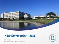 上海对外经贸大学PPT模板下载
