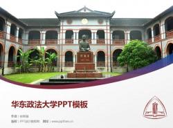 华东政法大学PPT模板下载