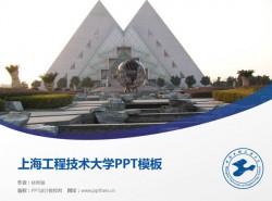 上海工程技术大学PPT模板下载