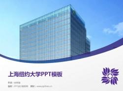 上海纽约大学PPT模板下载