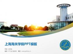 上海海关学院PPT模板下载