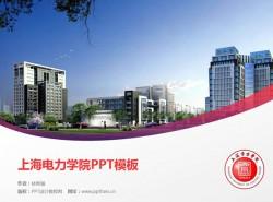 上海电力学院PPT模板下载