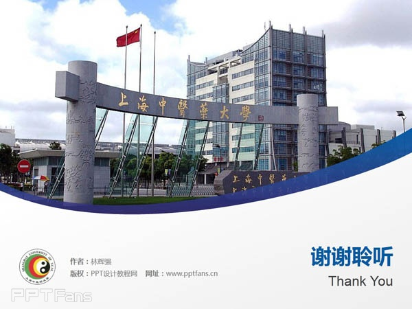 上海中医药大学PPT模板下载_幻灯片预览图11