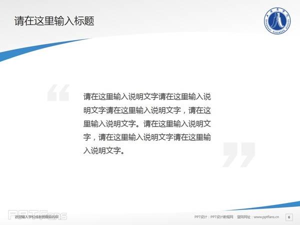 上海商学院PPT模板下载_幻灯片预览图7
