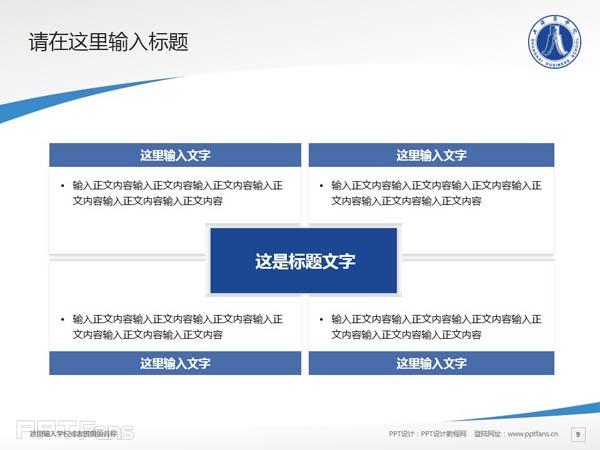 上海商学院PPT模板下载_幻灯片预览图10