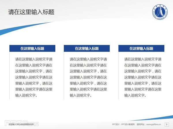 上海商学院PPT模板下载_幻灯片预览图8