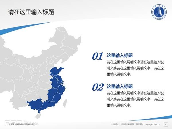 上海商学院PPT模板下载_幻灯片预览图5