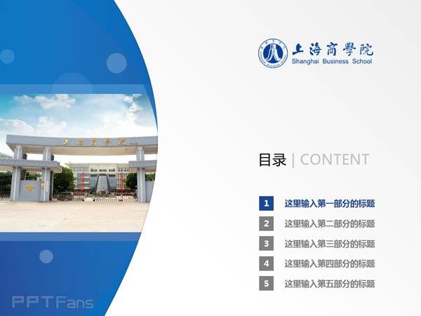 上海商学院PPT模板下载_幻灯片预览图2