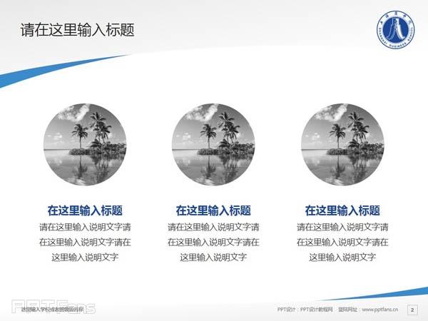 上海商学院PPT模板下载_幻灯片预览图3