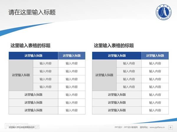 上海商学院PPT模板下载_幻灯片预览图9