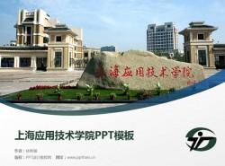 上海应用技术学院PPT模板下载