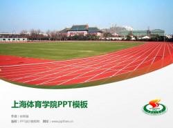 上海体育学院PPT模板下载