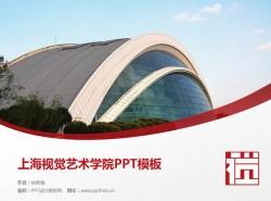 上海视觉艺术学院PPT模板下载