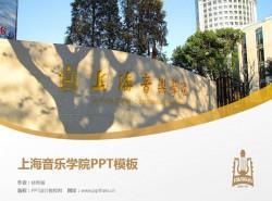上海音乐学院PPT模板下载
