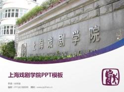 上海戏剧学院PPT模板下载