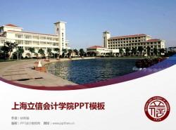 上海立信会计学院PPT模板下载