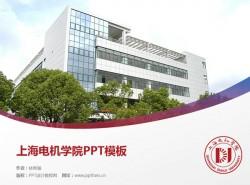 上海电机学院PPT模板下载