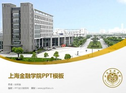 上海金融学院PPT模板下载