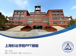 上海杉达学院PPT模板下载