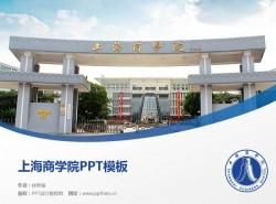 上海商学院PPT模板下载