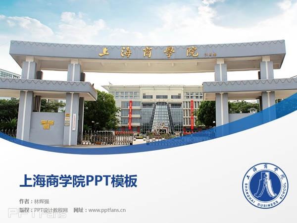 上海商学院PPT模板下载_幻灯片预览图1