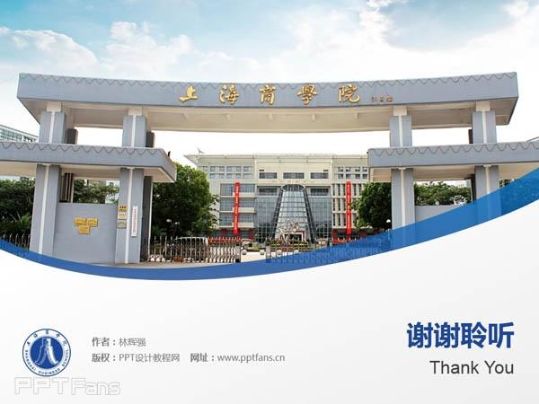上海商学院PPT模板下载_幻灯片预览图11