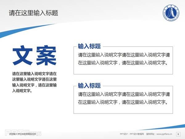上海商学院PPT模板下载_幻灯片预览图6