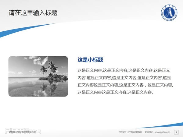 上海商学院PPT模板下载_幻灯片预览图4