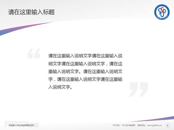 上海第二工业大学PPT模板下载_幻灯片预览图7