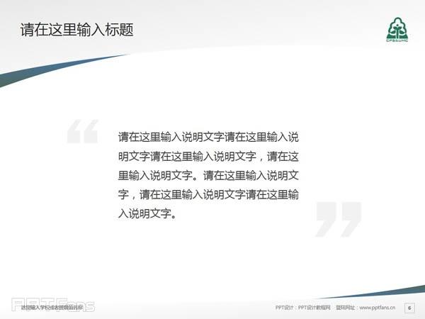 上海城市管理职业技术学院PPT模板下载_幻灯片预览图7