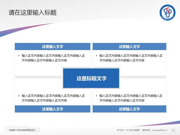 上海第二工业大学PPT模板下载_幻灯片预览图10