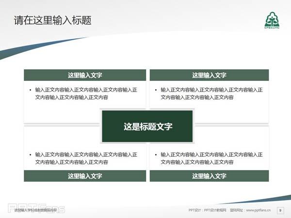 上海城市管理职业技术学院PPT模板下载_幻灯片预览图10