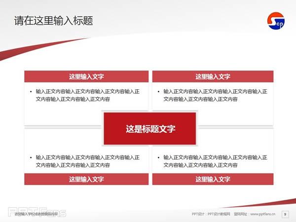 上海交通职业技术学院PPT模板下载_幻灯片预览图10