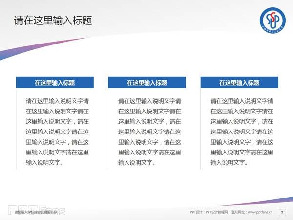 上海第二工业大学PPT模板下载_幻灯片预览图8