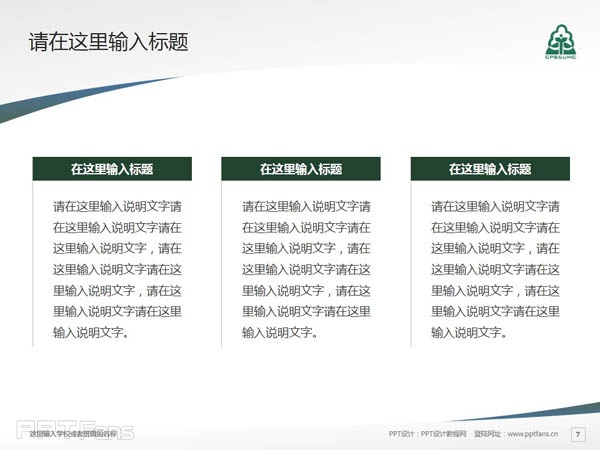 上海城市管理职业技术学院PPT模板下载_幻灯片预览图8