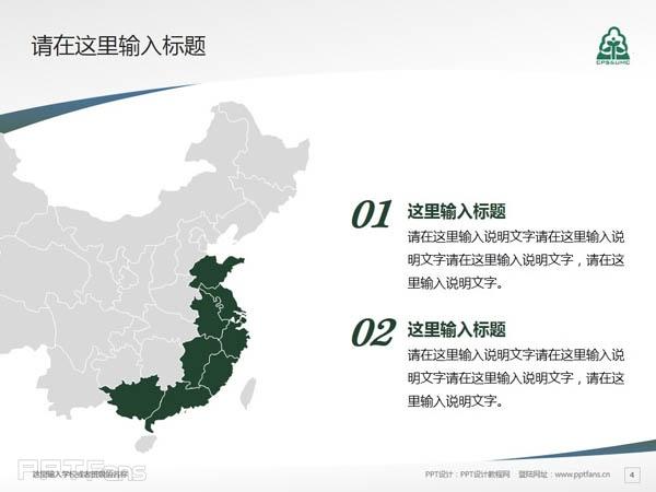 上海城市管理职业技术学院PPT模板下载_幻灯片预览图5