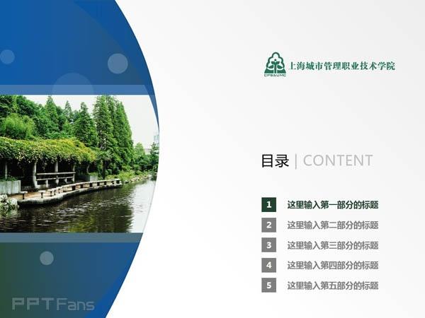 上海城市管理职业技术学院PPT模板下载_幻灯片预览图2