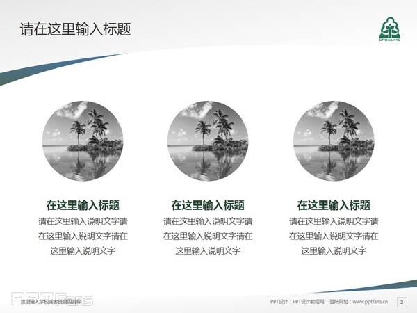 上海城市管理职业技术学院PPT模板下载_幻灯片预览图3